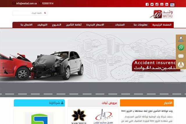 wattad-insurance-company-riyadh